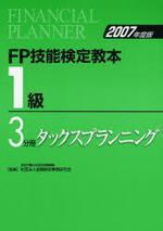 FP技能檢定敎本1級 2007年度版3分冊