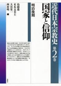 近代日本宗敎史 第2卷