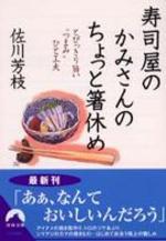 """壽司屋のかみさんのちょっと箸休め とびっきり旨い""""つまみ""""ひと工夫"""