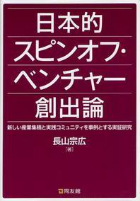日本的スピンオフ.ベンチャ-創出論 新しい産業集積と實踐コミュニティを事例とする實證硏究