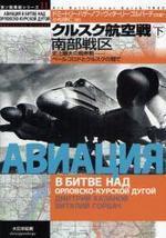 クルスク航空戰 下
