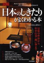 日本のしきたりがよくわかる本 圖解 これ1冊でカンペキ! 日常の作法から年中行事.祝い事まで