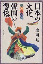 日本の文化 韓國の習俗