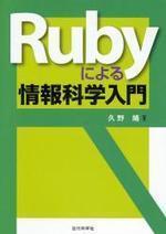 RUBYによる情報科學入門
