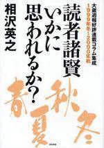 讀者諸賢いかに思われるか? 大藏週報好評連載コラム集成 1999年冬~2000年秋