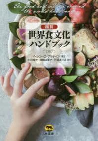 國別世界食文化ハンドブック