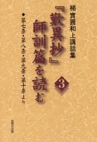 「歎異抄」師訓篇を讀む 梯實圓和上講話集 3