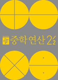 디딤돌 중학 연산 중2-2(2020)