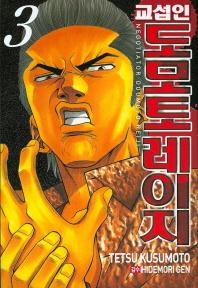 교섭인 도모토 레이지. 3