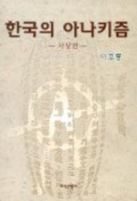 한국의 아나키즘(사상편)