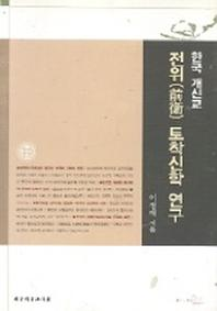 한국 개신교 전위 토착신학 연구