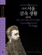 나의 서울 감옥 생활 1878