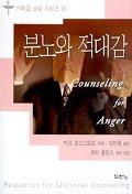 분노와 적대감(기독교 상담 시리즈 16)