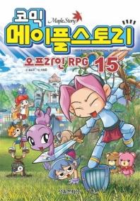 코믹 메이플 스토리 오프라인 RPG. 15