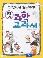 대한민국 초등학생 첫 과학 교과서