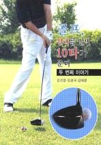 골프 원리를 알면 10타가 준다: 두 번째 이야기
