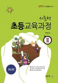 서준혁 초등교육과정. 2(2017)