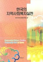 한국의 지역사회복지실천