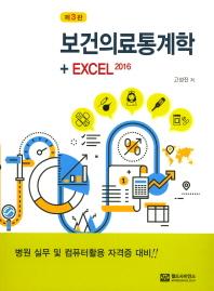 보건의료통계학 + EXCEL 2016