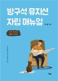 방구석 뮤지션 자립 매뉴얼
