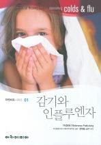 감기와 인플루엔자