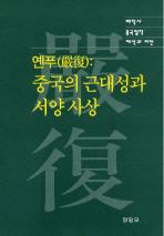 옌푸: 중국의 근대성과 서양 사상