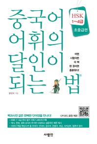 중국어 어휘의 달인이 되는 법(HSK 1~4급)(초중급편)
