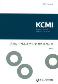 KCMI 공매도 규제효과 분석 및 정책점 시사점