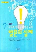 수학과 창의성 계발을 위한 발문의 실제(제2판)