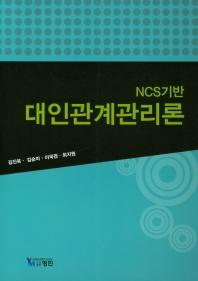 NCS기반 대인관계관리론