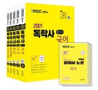 iMBC캠퍼스 독학사 1단계 기본서 세트. 3(2021)