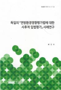 독일의 연방환경영향평가법에 대한 사후적 입법평가 사례연구