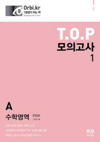 고등 수학영역 A형 T.O.P 모의고사. 1(8회분)(2015)(봉투)