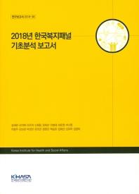 2018년 한국복지패널 기초분석 보고서