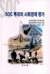 SOC 투자의 사회경제 평가