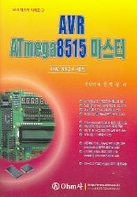 AVR ATmega8515 마스터(AVR마스터시리즈3)