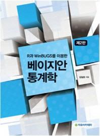 R과 WinBUGS를 이용한 베이지안 통계학