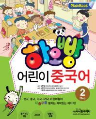 하오빵 어린이 중국어. 2(Main Book)