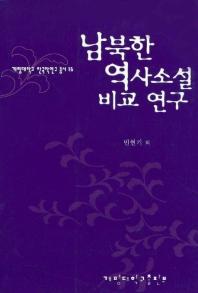 남북한 역사소설 비교 연구