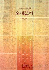히브리어-우리말 소예언서