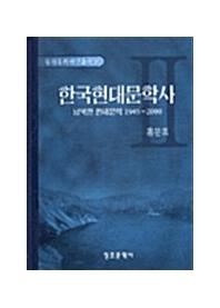 한국현대문학사 2
