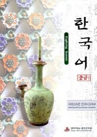 한국어 중급 1(Auido-CD포함