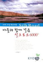 아들과 함께 걸은 실크로드 6000km(36박 37일 배낭여행)