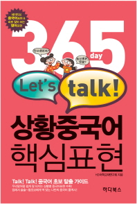 365day Let s talk 상황중국어 핵심표현