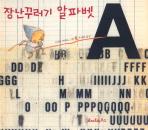 장난꾸러기 알파벳