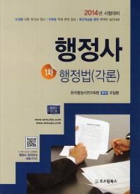 행정법(각론)(행정사 1차)(2014)
