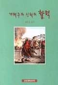 개혁주의 신학의 활력