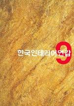 한국인테리어연감 9