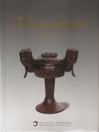 아름다운 중국 고대 황실 채화칠기 예술