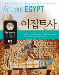 맥을 잡아주는 세계사. 3: 이집트사